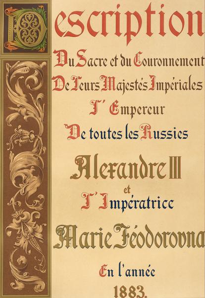 Description du Sacre et du Couronnement de Leurs Majestes Imperiales - Title Page (1883)