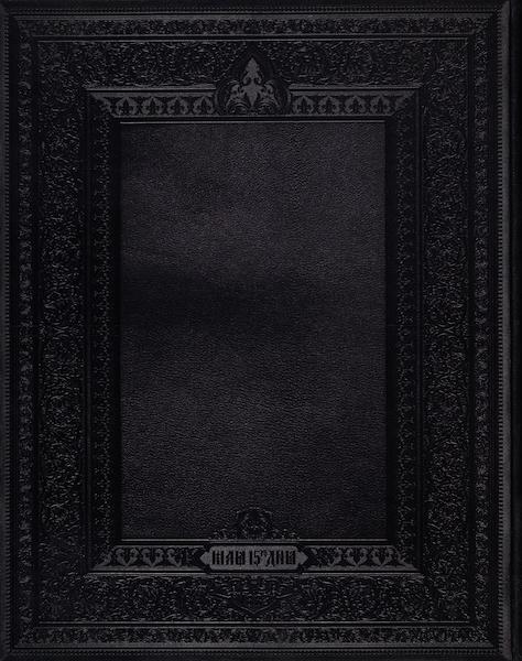 Description du Sacre et du Couronnement de Leurs Majestes Imperiales - Back Cover (1883)