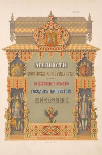 Aquatint & Lithography - Drevnosti Rossiiskago Gosudarstva