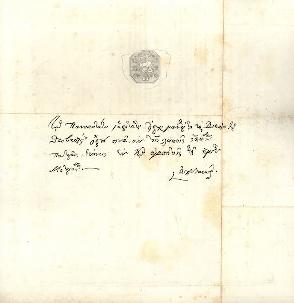 Journal of a Tour in the Levant Vol. 2 - Facsimile of Greek Letter [I] (1820)