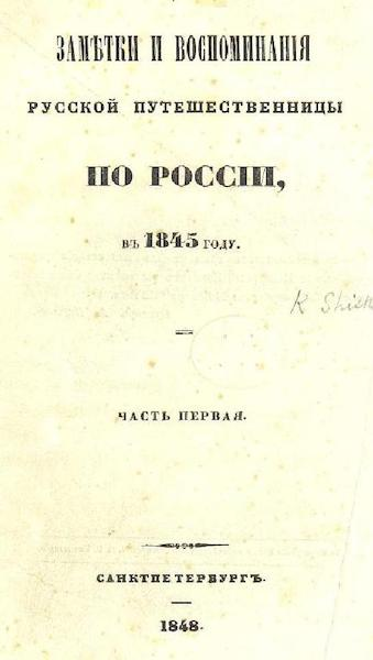 Notes and Recollections of the Russian Traveler in Russia - Title Page (1848)
