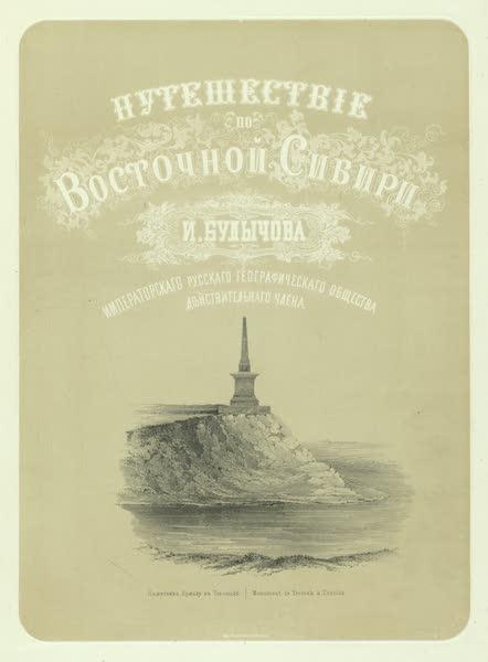 Puteshestvie po vostochnoi Sibiri - Title Page - Pamiatnik Ermaku v Tobol'ske (1856)