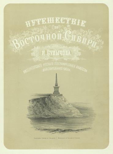 Puteshestvie po vostochnoi Sibiri (1856)
