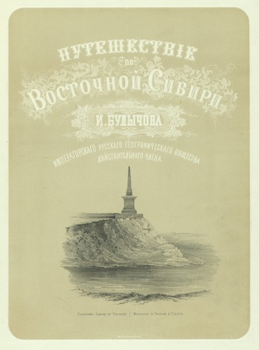 New York Public Library - Puteshestvie po vostochnoi Sibiri